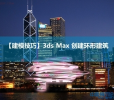 3Ds max 创建环形建筑